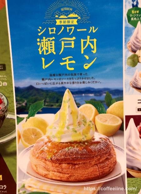 コメダ珈琲店のシロノワール(瀬戸内レモン)