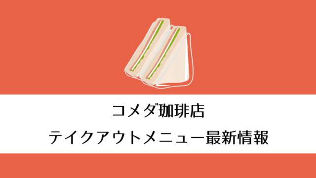 コメダ珈琲店のテイクアウトメニュー最新情報まとめ