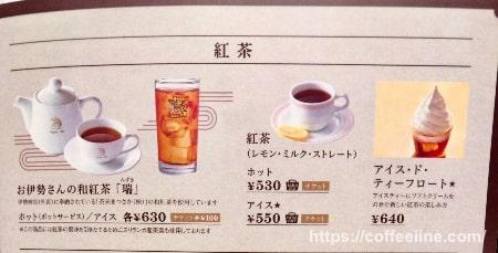 コメダ珈琲店の紅茶メニュー