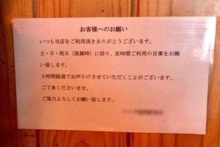 コメダ珈琲店の長時間利用のお願いの張り紙