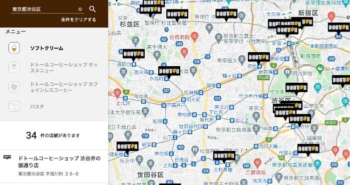ドトールの店舗検索