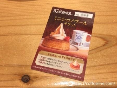 コメダ珈琲店のミニシロノワール専用チケット